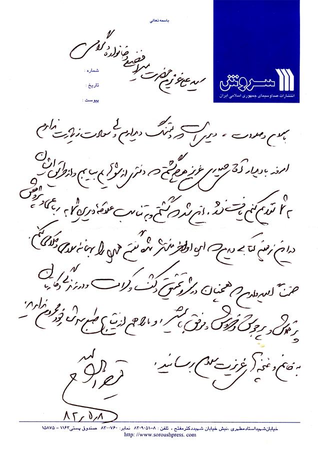 دستخط قیصر امین پور