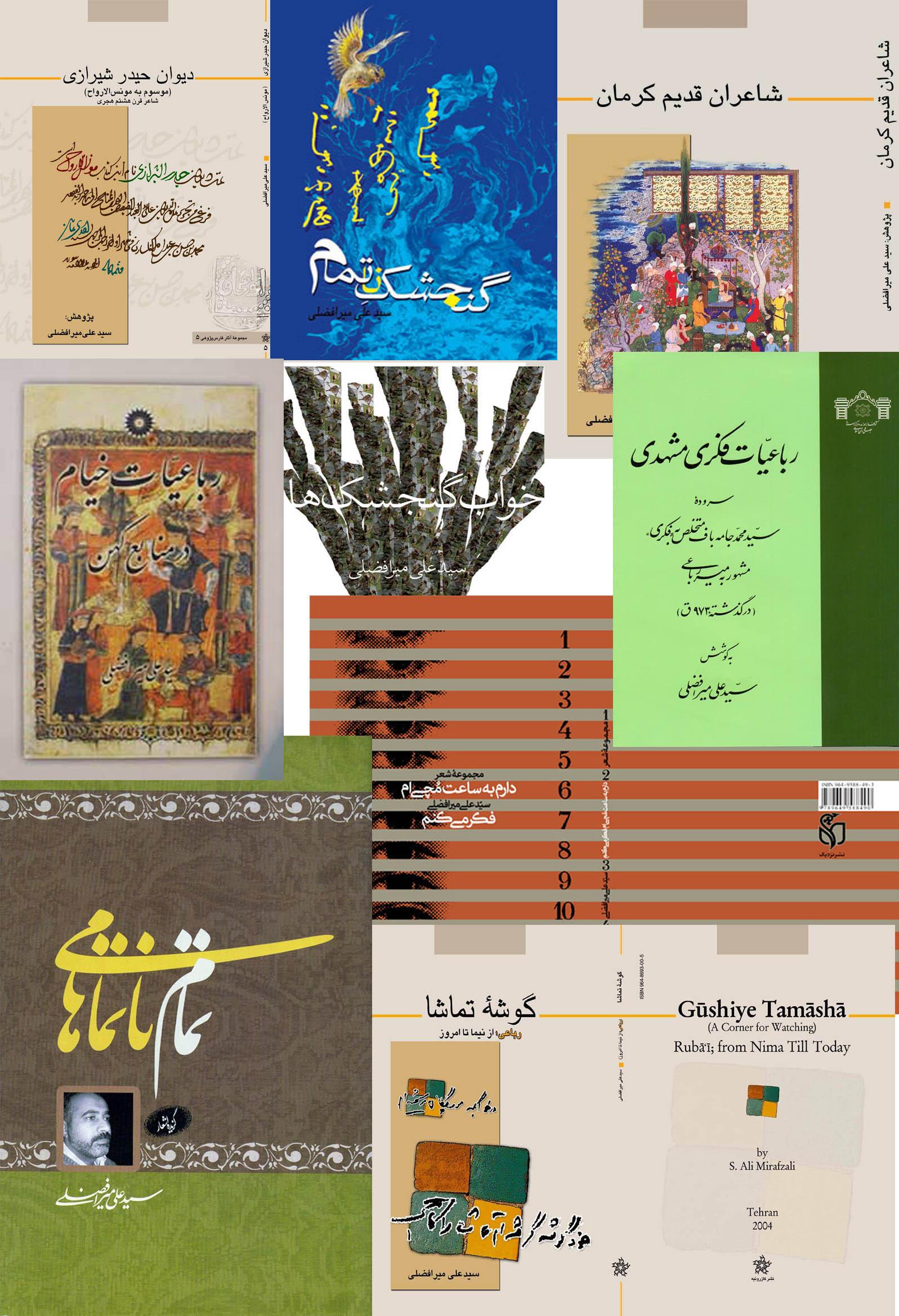تصویر آثار سید علی میرافضلی
